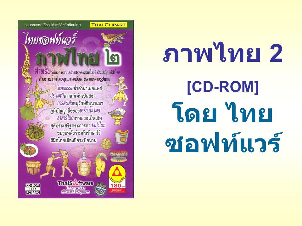 ภาพไทย 2 [CD-ROM] โดย ไทยซอฟท์แวร์